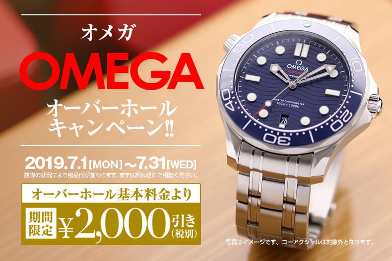 ec4ccf3649 時計オーバーホール & 修理なら東京都中野のオロロジャイオ ~1級時計 ...