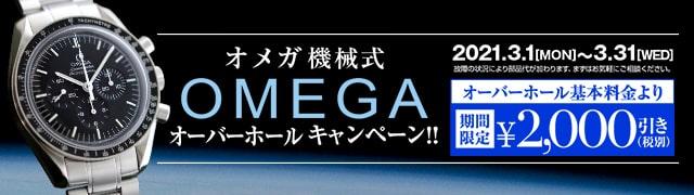 オメガ オーバーホール2000円引き