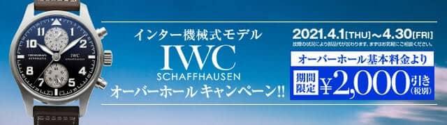 IWC オーバーホール2000円引き