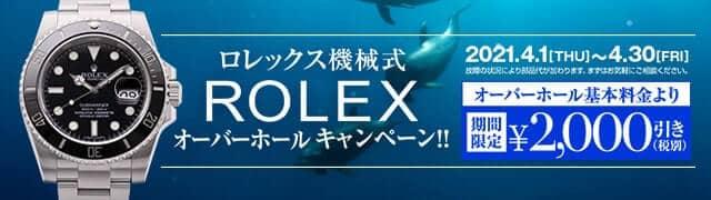 ロレックス オーバーホール2000円引き